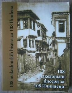 Book with words and music of 108 most popular Macedonian songs