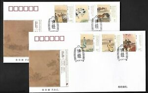 China 2018-24 Book of Peotry 2V Silk FDC Stamp Culture  絲封 詩經