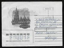 Ukraine Kyiv Provisional Stamp on Cover Dated 1997 St. Sofia Cathedral Cachet