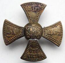 Russian Imperial Army Nicholas 2 (1894-1917) Volunteer's Hat Badge