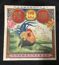 Vintage Chinese Kwong Lung firecracker label COCK BRAND;  no crackers!!  fcp177