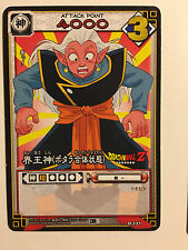 Dragon Ball Z Card Game Part 3 - D-231