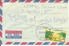 Yemen ARAB REPUBLIC unlisted in Scott Sanaa 16/NOV/1968 Airmail to Aden