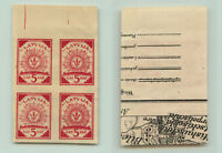Latvia 🇱🇻  1919  SC 1 mint, black  and  white  block  of 4   . rt8507