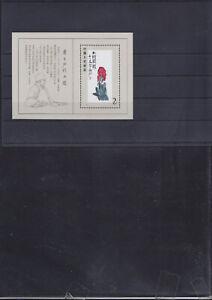 China Block 22 ** MNH Stamps Briefmarken Year 1980