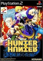 PS2 Hunter x Hunter Ryumyaku no saidan Japan PlayStation 2