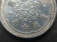 China 1939 Manchukuo 1 Fen Aluminium KT 6. 滿洲帝國 康德六年 壹分