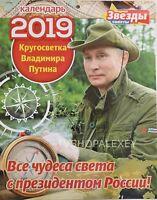 VLADIMIR PUTIN WALL CALENDAR 2019 AROUND THE WORLD WITH PRESIDENT RUSSIA REAL
