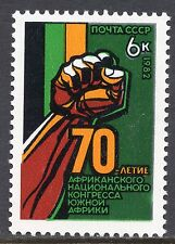 5212 - RUSSIA 1982 - African National Congress - MNH Set
