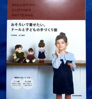 Doll & Kids Clothes Patterns /Japanese Handmade Clothes Book   Brand New!