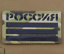"IR Cordura Laser Cut Patch ""Russia Multicam Flag"" with VELCRO® brand hook"
