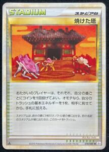 BURNED TOWER - LEGENDS 1st Edition Stadium Pokemon TCG 2010 Japanese Nintendo