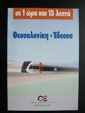 OSE Greek Railways Flyer brochure Thessaloniki - Edessa Greece