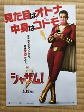 SHAZAM JAPAN CHIRASHI MINT CONDITION MOVIE THEATRE FLYER JAPANESE