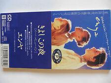 """Enya   Oiche Chiun (Silent Night) / Orinoco Flow   3"""" Japan Maxi - CD 1988 rar!"""