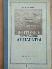 Propeller aircraft vintage 1948 Russian book helicopters screw photo military