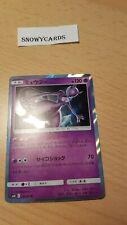 Japanese - Mewtwo - 036/095 R - Holo - Pokemon Card - SM10