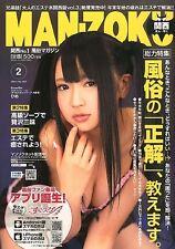 MAN-ZOKU #163 02/2014 Japanese Sexual Service in Kansai Area Magazine