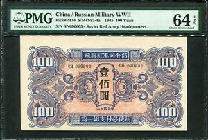 China 1945, Russian Military-WWII Soviet Red Army 100 Yuan, M34, PMG 64 EPQ UNC