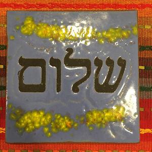 "Judaic Jewish Shalom Hand Made Decorative  6"" Wall Hanging Tile / Trivet"