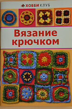 Knitting Crafts Book -HOBBY CLUB - Practical Guide to CROCHET Instruction Manual
