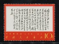 China Stamp 1967 W7  Chairman Mao Poem Stamps  10C ( Du Li )   OG