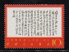 China Stamp 1967 W7  Chairman Mao Poem Stamps  10C ( Du Li )   OG
