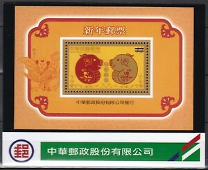 Color Photo Essay, Taiwan Sc3711 New Year 2007, Year of the Pig