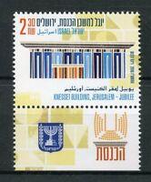 Israel 2016 MNH Knesset Building Jerusalem Jubilee 1v Set Buildings Stamps