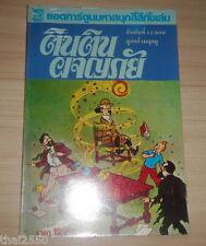 Vintage 1980s Herge' TINTIN Seven Crystal Balls THAILAND Color Comics Book