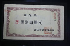 used CHECK NOTE  bank of TONG (with 5fen tax stamp) 1941 10YUAN F 1pc