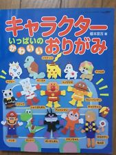 New Japanese Anime Characters Origami Collection Paper Craft Book POKEMON F/S