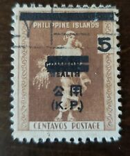 Philippines stamp Japan Occupation Official Business stamp used