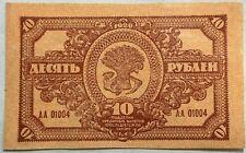 New ListingRussia-E. Siberia 10 Roubles 1920 S1204 Unc