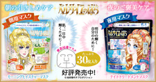 Rose of Versailles Morning Moisture Mask & Night Treatment Mask (30 pieces) F/S