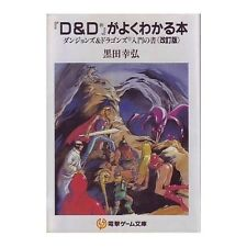The D&D is well understood - Book of D&D Introduction Japanese Version TSR