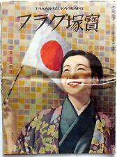 JAPANESE MAGAZINE VINTAGE TAKARAZUKAGRAPH  1930? TAKARAZUKA GRAPH
