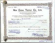 S1220, New China Textile Co. Ltd. Stock, Shares of 1941 (English)