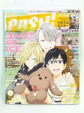 Pash Magazine March 2017 Yuri on Ice Poster Clear File Magazine Anime