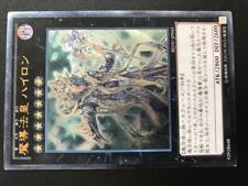 JAPAN237 YU-GI-OH! JAPANESE CARD REDU-JP045 Hierophant of Prophecy - Ultimate