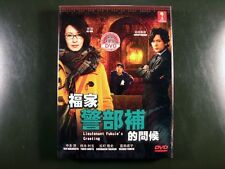 Japanese Drama Fukuie Keibuho No Aisatsu DVD English Subtitle