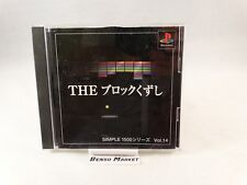 SIMPLE 1500 SERIES VOL.014 THE BLOCK KUZUSHI PLAYSTATION 1 PS1 JP JAP GIAPPONESE