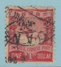 CHINA 95  $1 IMPERIAL GOOSE NO HIDDEN FAULTS VERY ATTRACTIVE