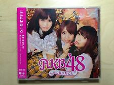 AKB48 CD 3rd Album Koko ni Ita Koto Theater Version