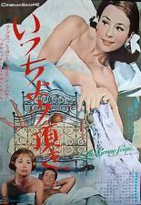 La BONNE SOUPE Japanese B2 movie poster ANNIE GIRARDOT 1964