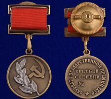 SOVIET RUSSIAN MEDAL - USSR STATE PRIZE LAUREATE 3 DEGREES - COPY - LOW PRICE