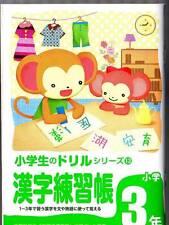 JSH1213 Japanese Kanji 3rd Grade Writing Practice Drill Book