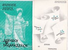 1975 Japanese Variety Girls from Takaratsuki Tour in the USSR RUSSIAN PROGRAMS