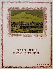 1930 Palestine JEWISH SHANA TOVA CARD Israel TEMPLE MOUNT Jerusalem AL-AQSA Rare