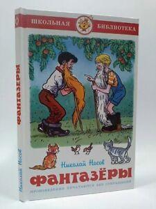 Children's Russian Books for Kids Н. Носов Фантазеры